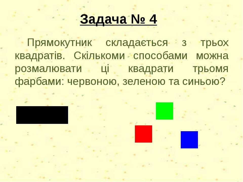 Задача № 5 В коридорі висить три лампочки. Скільки існує різних способів осві...
