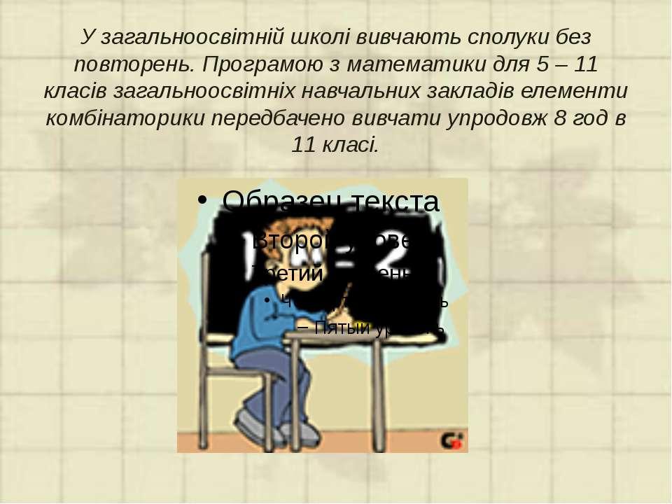У загальноосвітній школі вивчають сполуки без повторень. Програмою з математи...