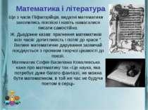Математика і література Ще з часів Піфагорійців, видатні математики захопилис...