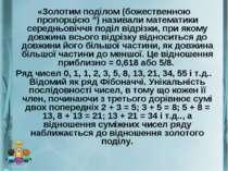 """«Золотим поділом (божественною пропорцією """") називали математики середньовічч..."""