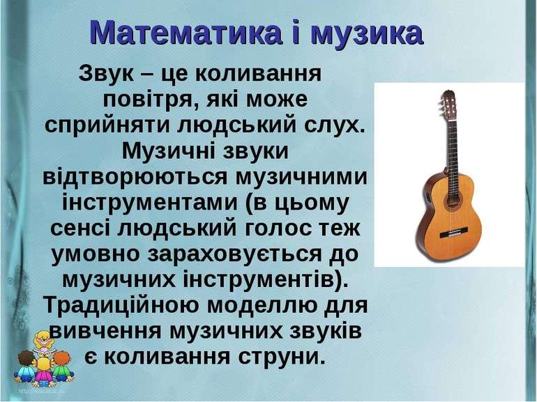 Математика і музика Звук – це коливання повітря, які може сприйняти людський ...