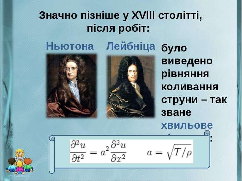 Значно пізніше у XVIII столітті, після робіт: Ньютона Лейбніца було виведено ...