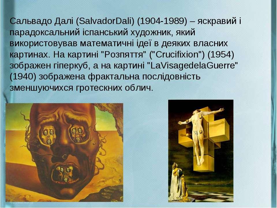 Сальвадо Далі (SalvadorDali) (1904-1989) – яскравий і парадоксальний іспанськ...