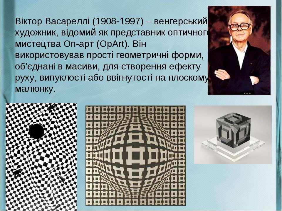 Віктор Васареллі (1908-1997) – венгерський художник, відомий як представник о...
