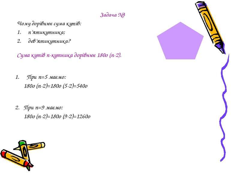 Задача №3 Чому дорівнює сума кутів: п'ятикутника; дев'ятикутника? Сума кутів ...