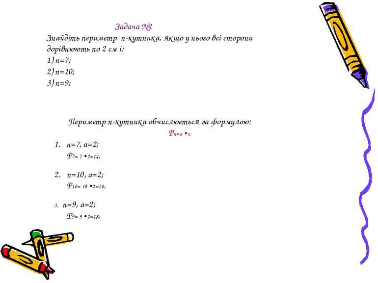 Задача №1 Знайдіть периметр n-кутника, якщо у нього всі сторони дорівнюють по...