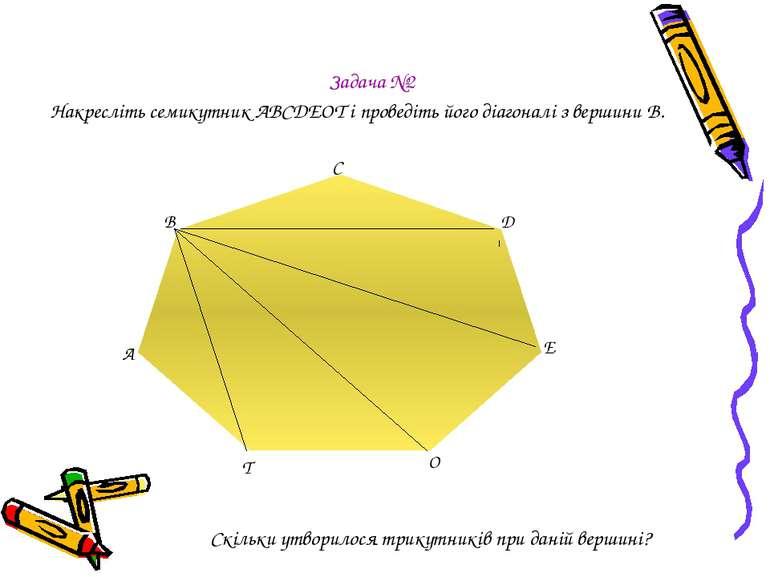Задача №2 Накресліть семикутник АВСDEOT і проведіть його діагоналі з вершини ...