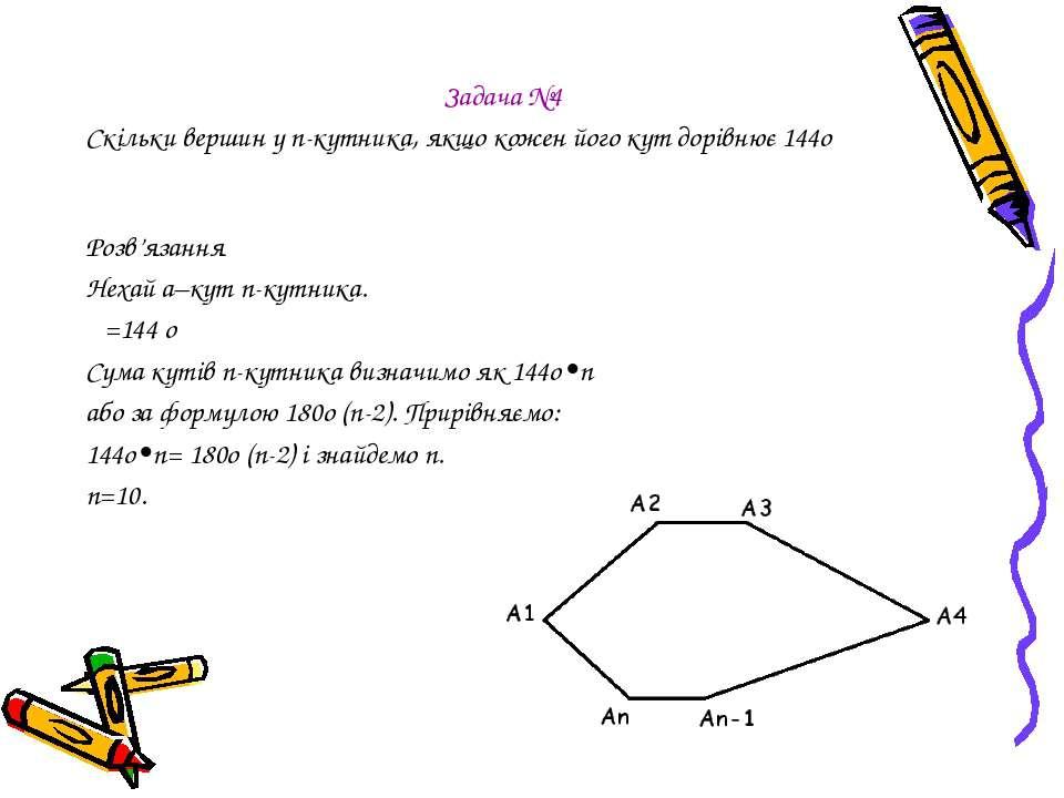 Задача №4 Скільки вершин у n-кутника, якщо кожен його кут дорівнює 144о Розв'...