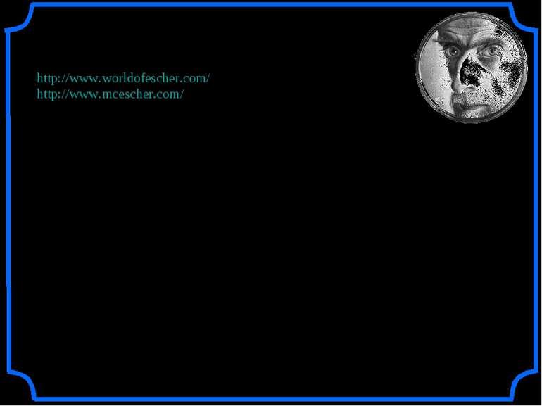 Використані ілюстрації з сайтів http://www.worldofescher.com/ http://www.mces...
