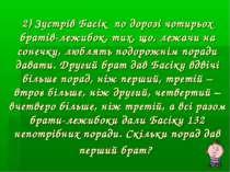 2) Зустрів Басік по дорозі чотирьох братів-лежибок, тих, що, лежачи на сонечк...