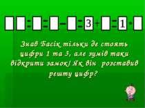 Знав Басік тільки де стоять цифри 1 та 3, але зумів таки відкрити замок! Як в...