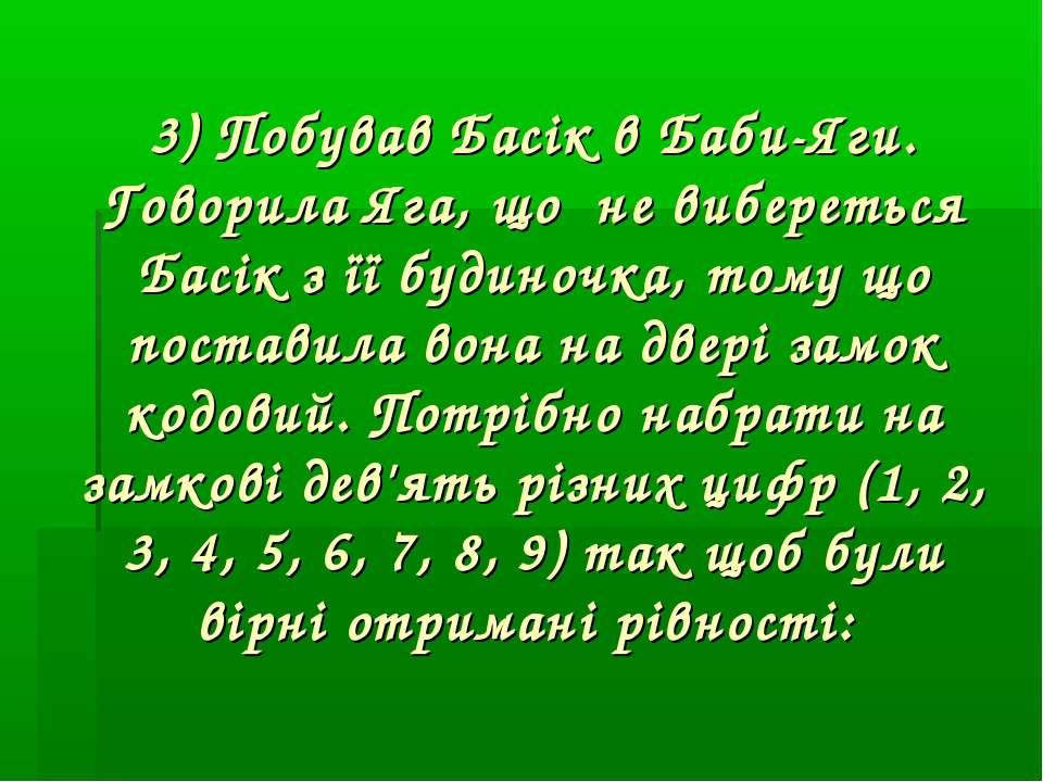 3) Побував Басік в Баби-Яги. Говорила Яга, що не вибереться Басік з її будино...