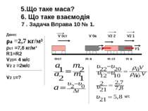 5.Що таке маса? 6. Що таке взаємодія 7 . Задача Вправа 10 № 1. Дано: ρа =2,7 ...