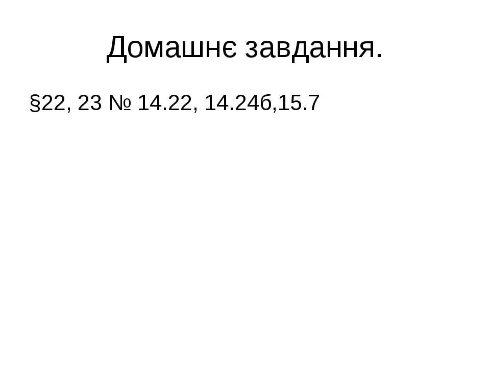 Домашнє завдання. §22, 23 № 14.22, 14.24б,15.7
