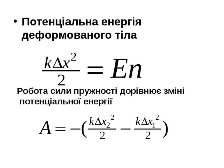 Потенціальна енергія деформованого тіла Робота сили пружності дорівнює зміні ...