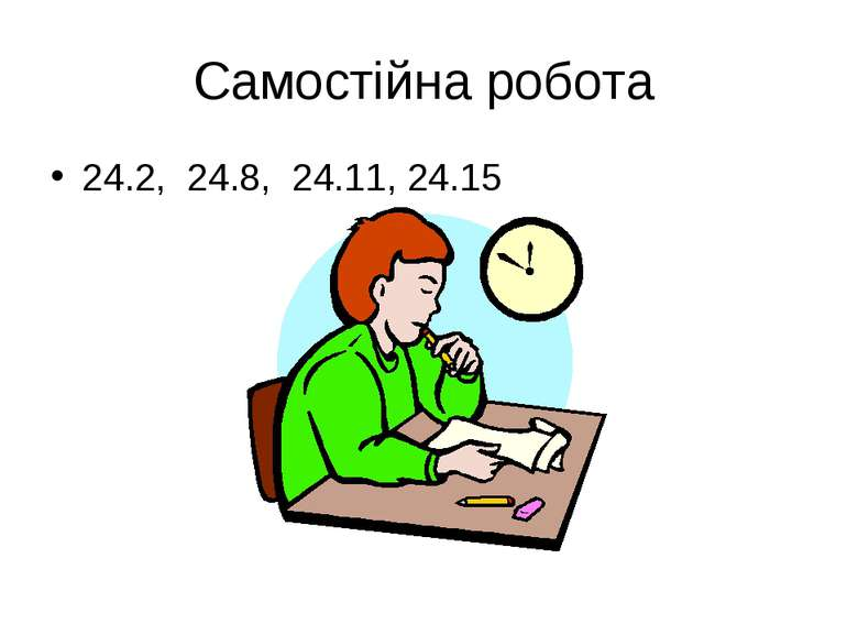 Самостійна робота 24.2, 24.8, 24.11, 24.15