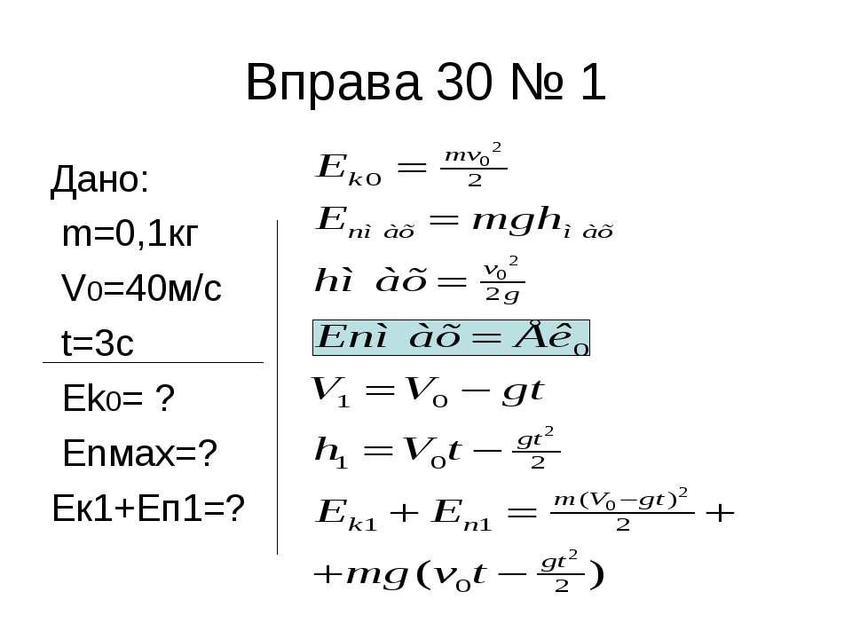 Вправа 30 № 1 Дано: m=0,1кг V0=40м/с t=3c Ek0= ? Enмах=? Ек1+Еп1=?