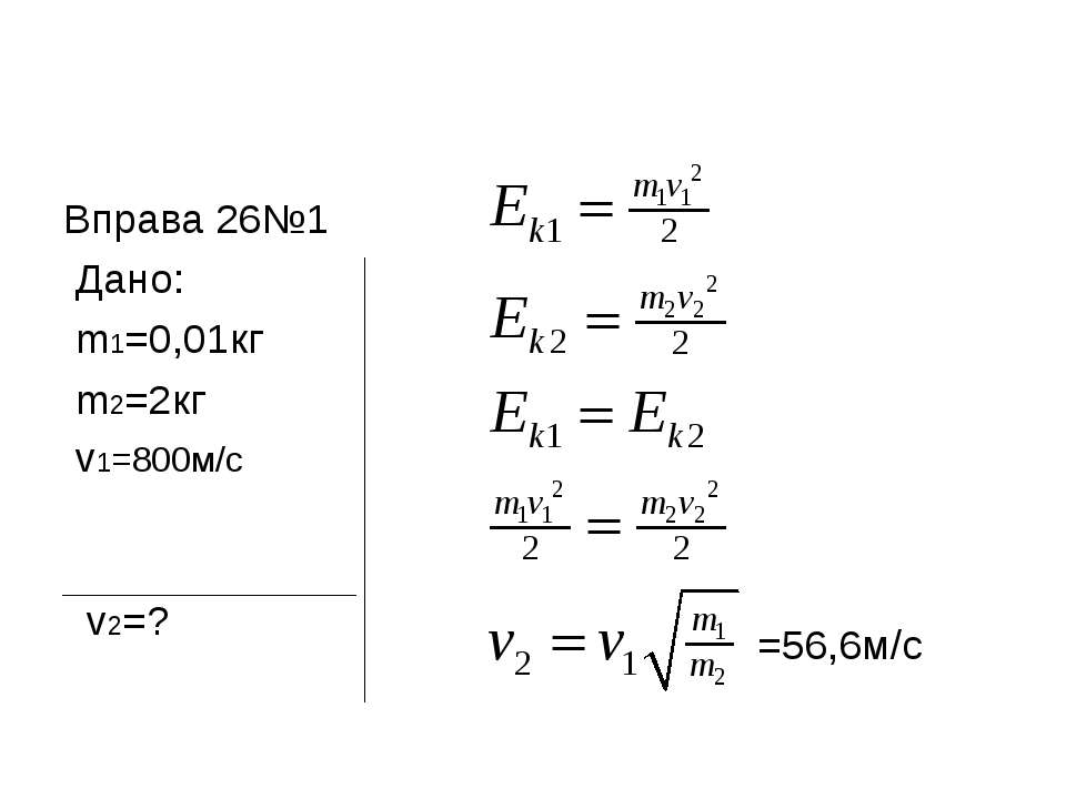 Вправа 26№1 Дано: m1=0,01кг m2=2кг v1=800м/с v2=? =56,6м/с