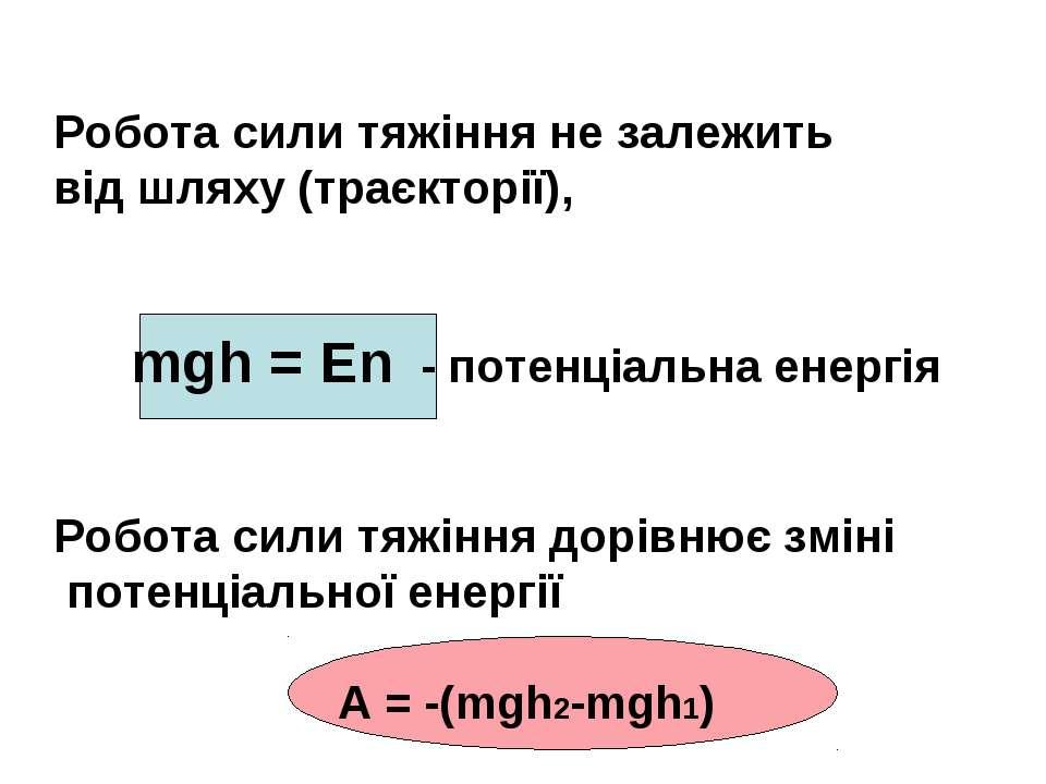 Робота сили тяжіння не залежить від шляху (траєкторії), mgh = En - потенціаль...