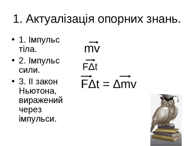 1. Актуалізація опорних знань. 1. Імпульс тіла. 2. Імпульс сили. 3. ІІ закон ...