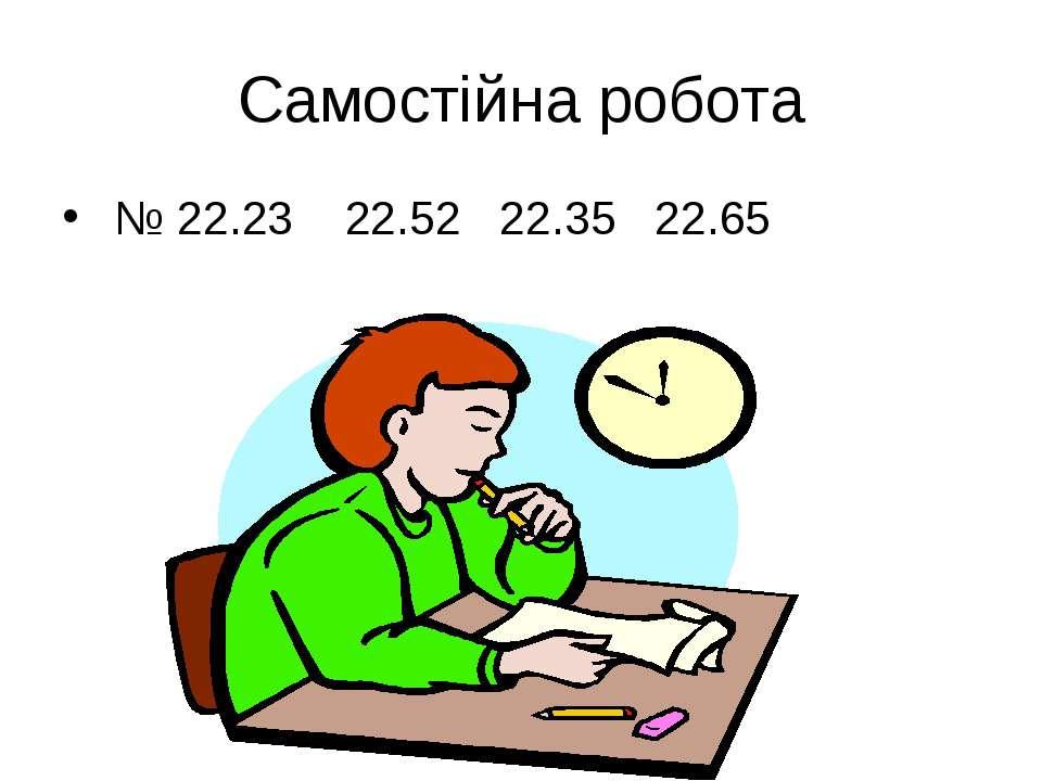 Самостійна робота № 22.23 22.52 22.35 22.65