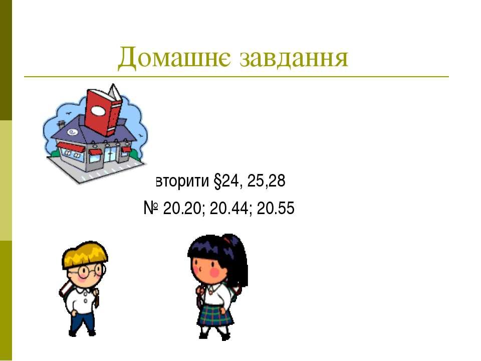 Домашнє завдання Повторити §24, 25,28 № 20.20; 20.44; 20.55