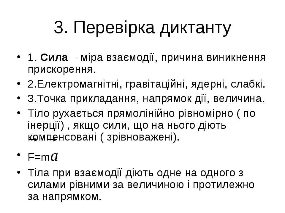 3. Перевірка диктанту 1. Сила – міра взаємодії, причина виникнення прискоренн...