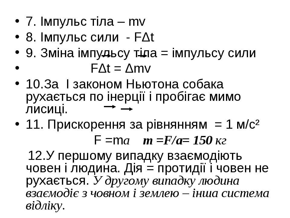7. Імпульс тіла – mv 8. Імпульс сили - FΔt 9. Зміна імпульсу тіла = імпульсу ...