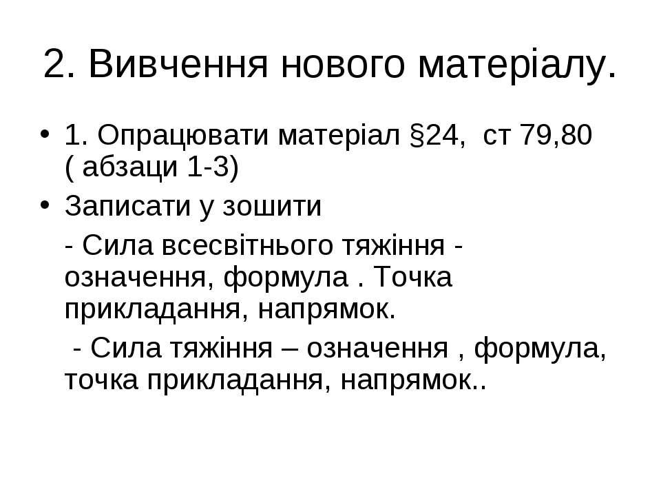 2. Вивчення нового матеріалу. 1. Опрацювати матеріал §24, ст 79,80 ( абзаци 1...