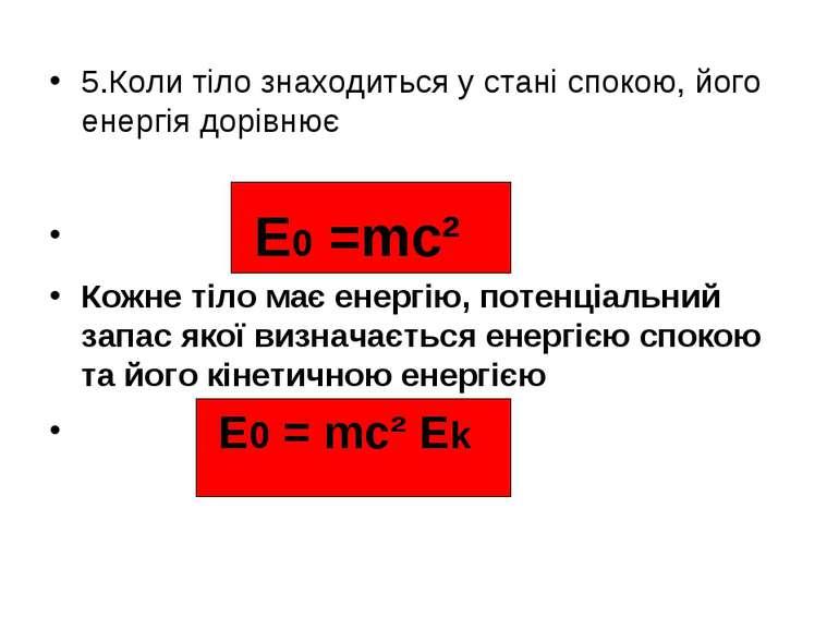 5.Коли тіло знаходиться у стані спокою, його енергія дорівнює E0 =mc² Кожне т...