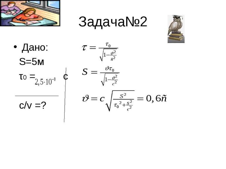 Задача№2 Дано: S=5м τ0 = c c/v =?