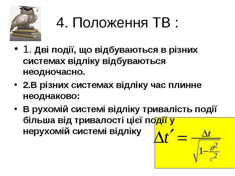 4. Положення ТВ : 1. Дві події, що відбуваються в різних системах відліку від...