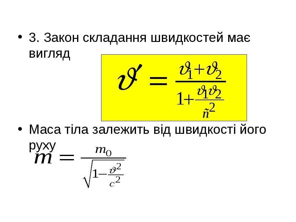 3. Закон складання швидкостей має вигляд Маса тіла залежить від швидкості йог...