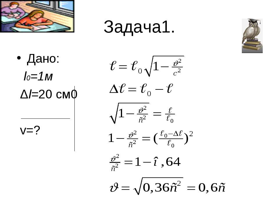 Задача1. Дано: l0=1м Δl=20 см0 v=?