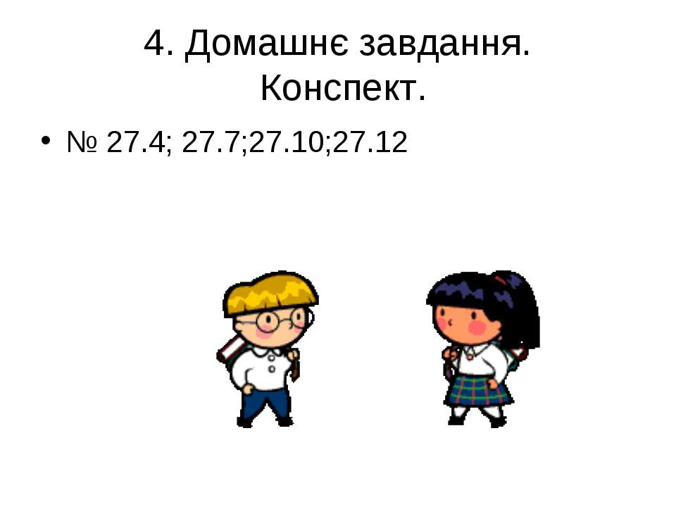 4. Домашнє завдання. Конспект. № 27.4; 27.7;27.10;27.12
