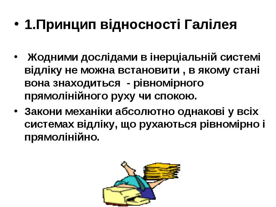 1.Принцип відносності Галілея Жодними дослідами в інерціальній системі відлік...