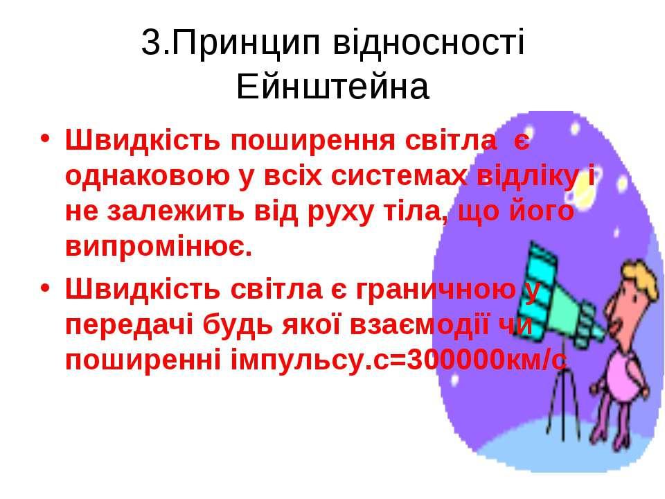 3.Принцип відносності Ейнштейна Швидкість поширення світла є однаковою у всіх...