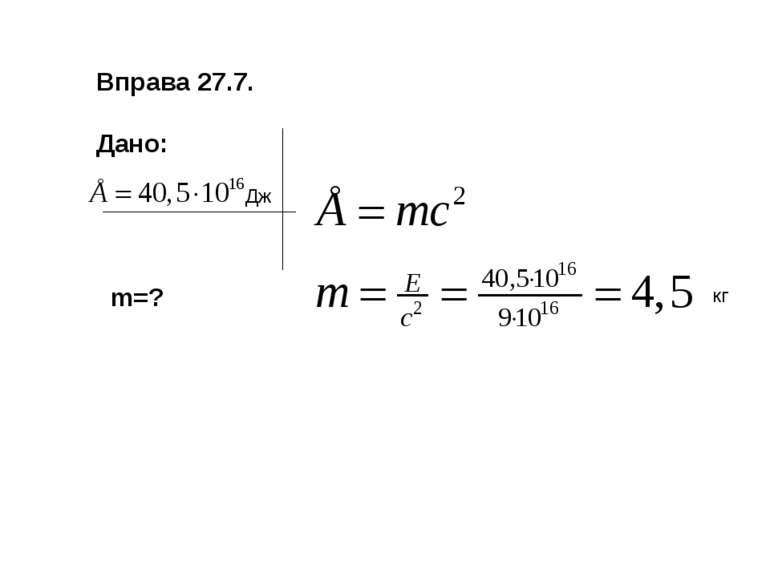 Вправа 27.7. Дано: m=? Дж кг