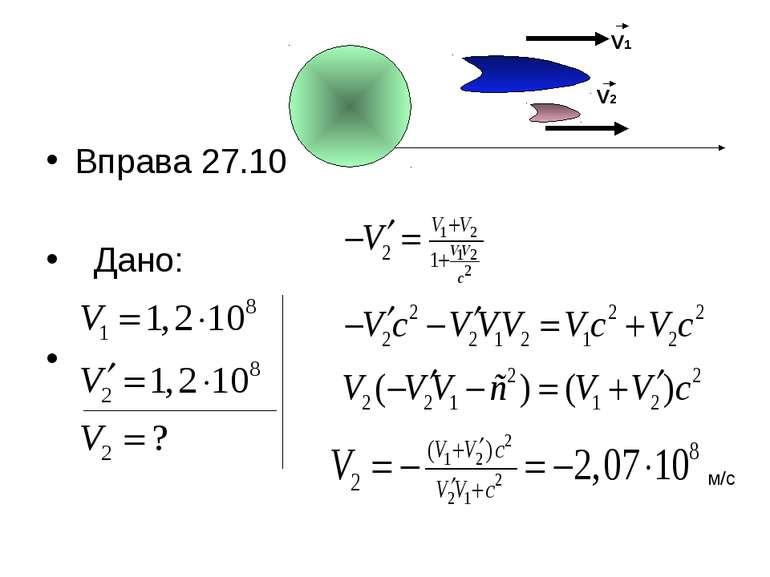 Вправа 27.10 Дано: м/с V1 V2