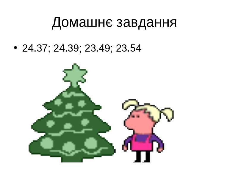 Домашнє завдання 24.37; 24.39; 23.49; 23.54