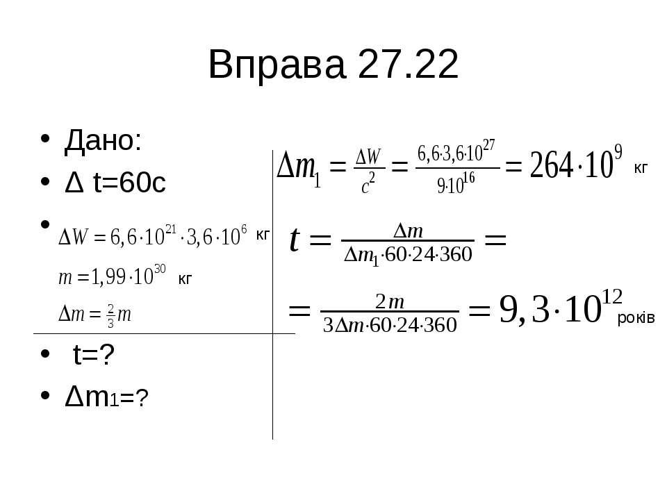 Вправа 27.22 Дано: Δ t=60c t=? Δm1=? кг кг кг років