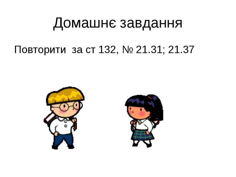 Домашнє завдання Повторити за ст 132, № 21.31; 21.37