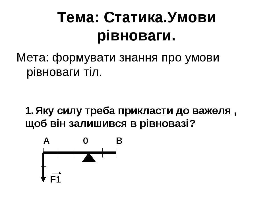 Тема: Статика.Умови рівноваги. Мета: формувати знання про умови рівноваги тіл...
