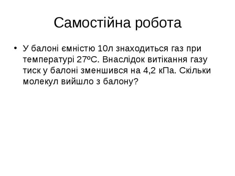 Самостійна робота У балоні ємністю 10л знаходиться газ при температурі 27ºС. ...