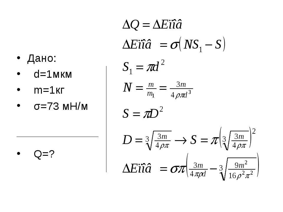Дано: d=1мкм m=1кг σ=73 мН/м Q=?