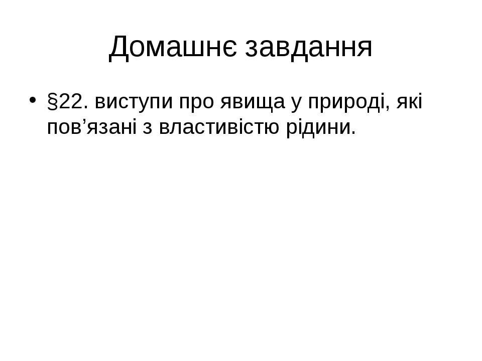 Домашнє завдання §22. виступи про явища у природі, які пов'язані з властивіст...