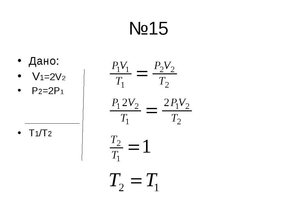 №15 Дано: V1=2V2 P2=2P1 T1/T2