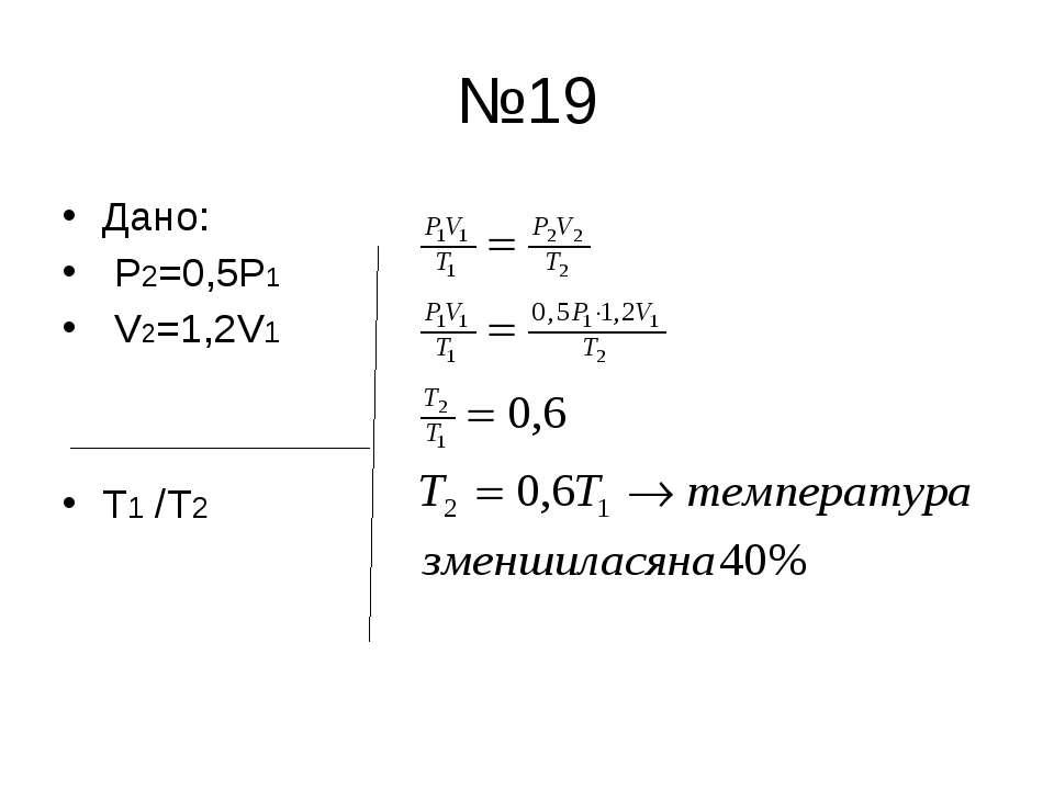 №19 Дано: Р2=0,5Р1 V2=1,2V1 T1 /T2