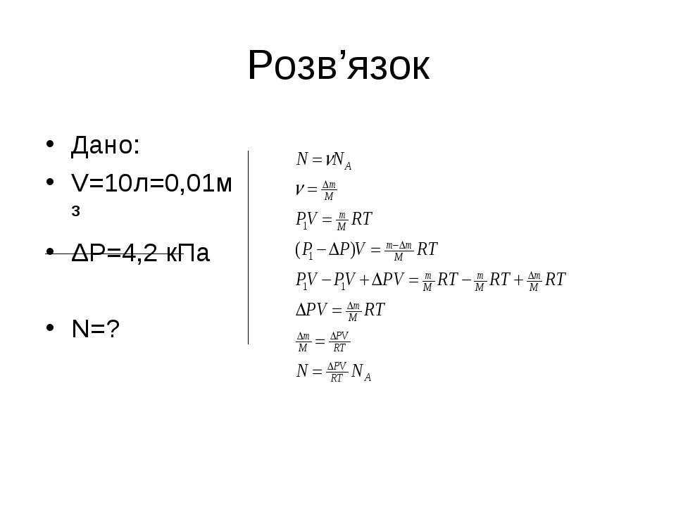 Розв'язок Дано: V=10л=0,01м³ ΔР=4,2 кПа N=?