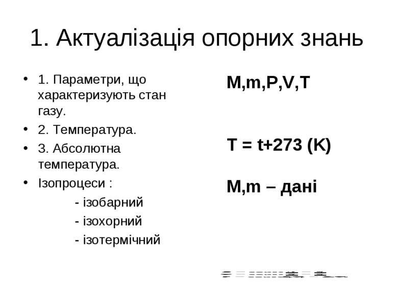 1. Актуалізація опорних знань 1. Параметри, що характеризують стан газу. 2. Т...